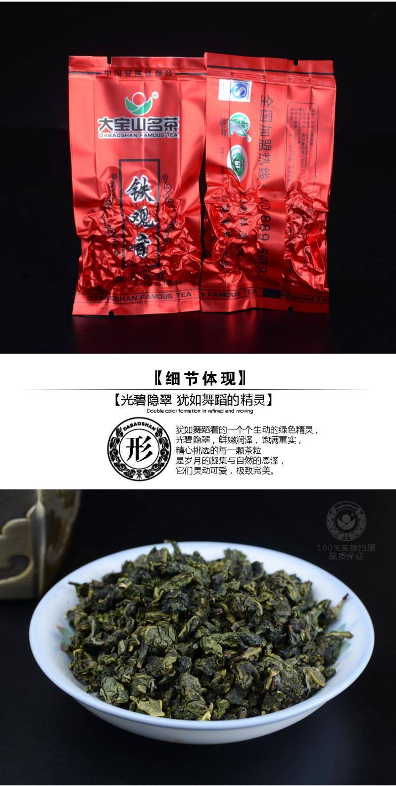 安溪四大名茶[资料] - 豆丁网