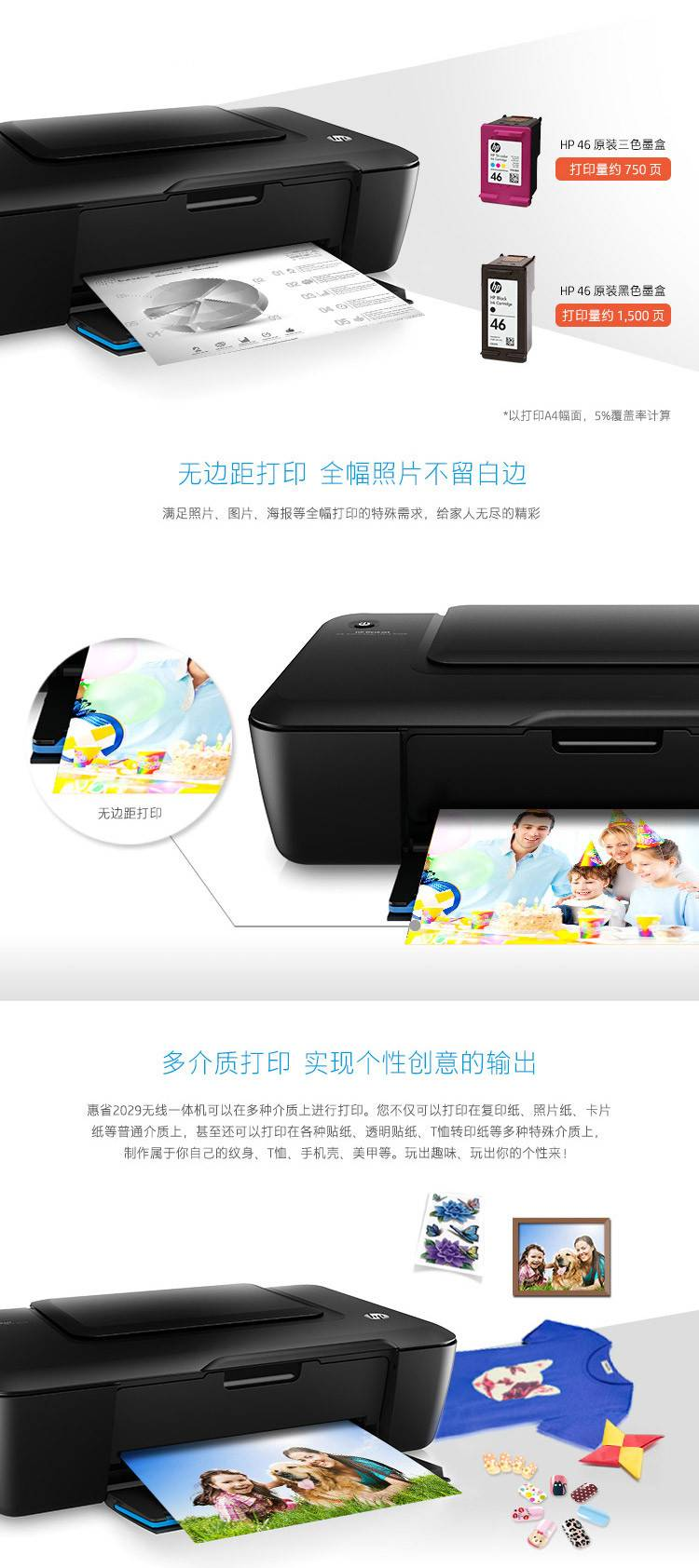 惠普(HP)DeskJet Ink Advantage Ultra 2029 惠省Plus系列彩色喷