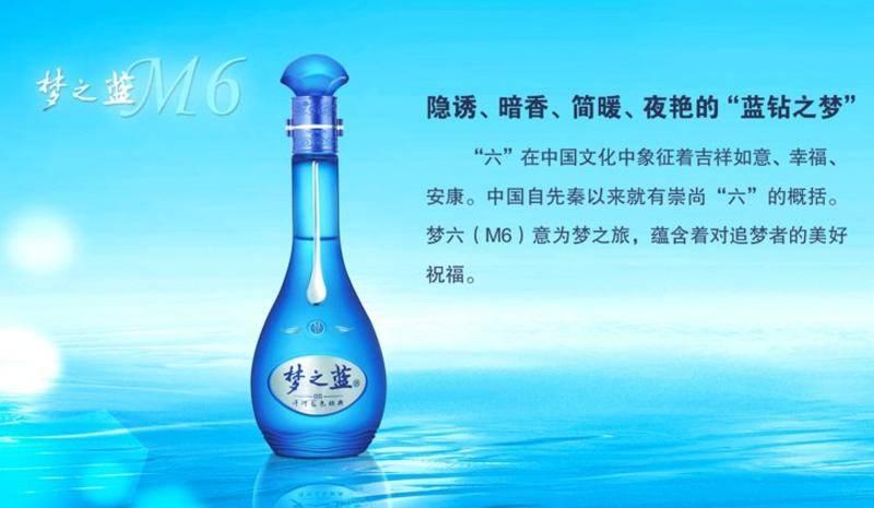 40.8 洋河蓝色经典梦之蓝M6 500ml