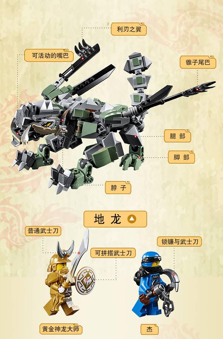 【乐拼13001幻影忍者迷你版 儿童玩具积木 拼装玩... - 搜好货网