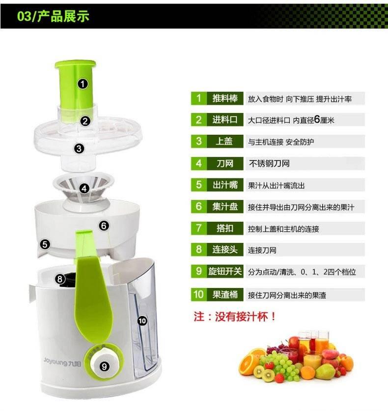 九阳b550_【HSLY】九阳/Joyoung榨汁机JYZ-B550【价格 图片 正品 报价】-邮乐网
