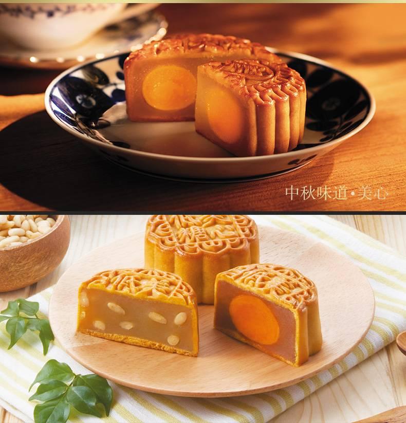 自提美心 精选口味限量版月饼礼盒果仁豆沙蛋黄白莲蓉港式月饼