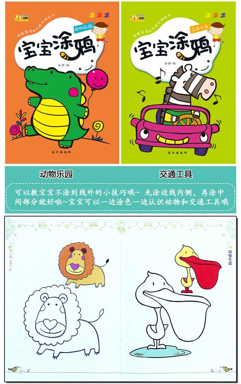 全套12本幼儿宝宝学画画涂鸦临摹涂色书宝宝涂色书0 6岁儿童简笔画大全