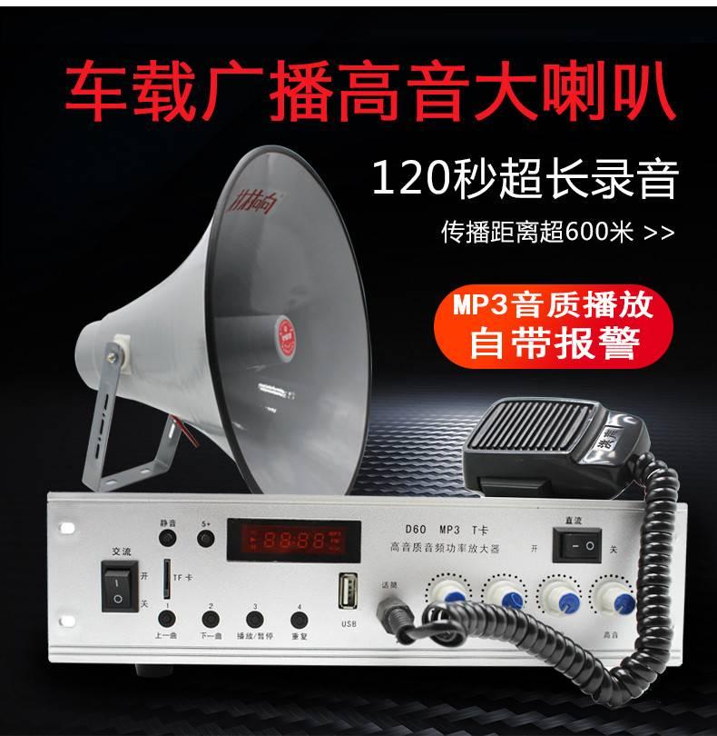 村村响 车载广播喇叭号角扬声器农村集市叫卖喊话器小功率功放机50W套装 D60功放120S录音
