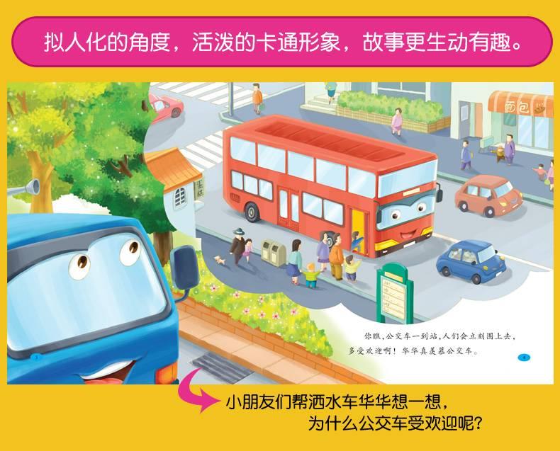 故事工程车形象书全8册书籍儿童幼儿园武汉经典宝宝设计艺术培训学校图片