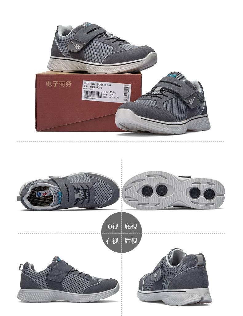 双星男鞋的价格和图片