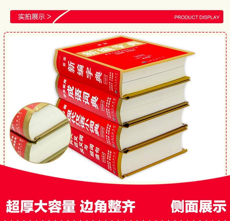 新编字典套装4册 新编小学生双色版全功能学生实用成语现代汉语字典 同近义词组词造句 工具书