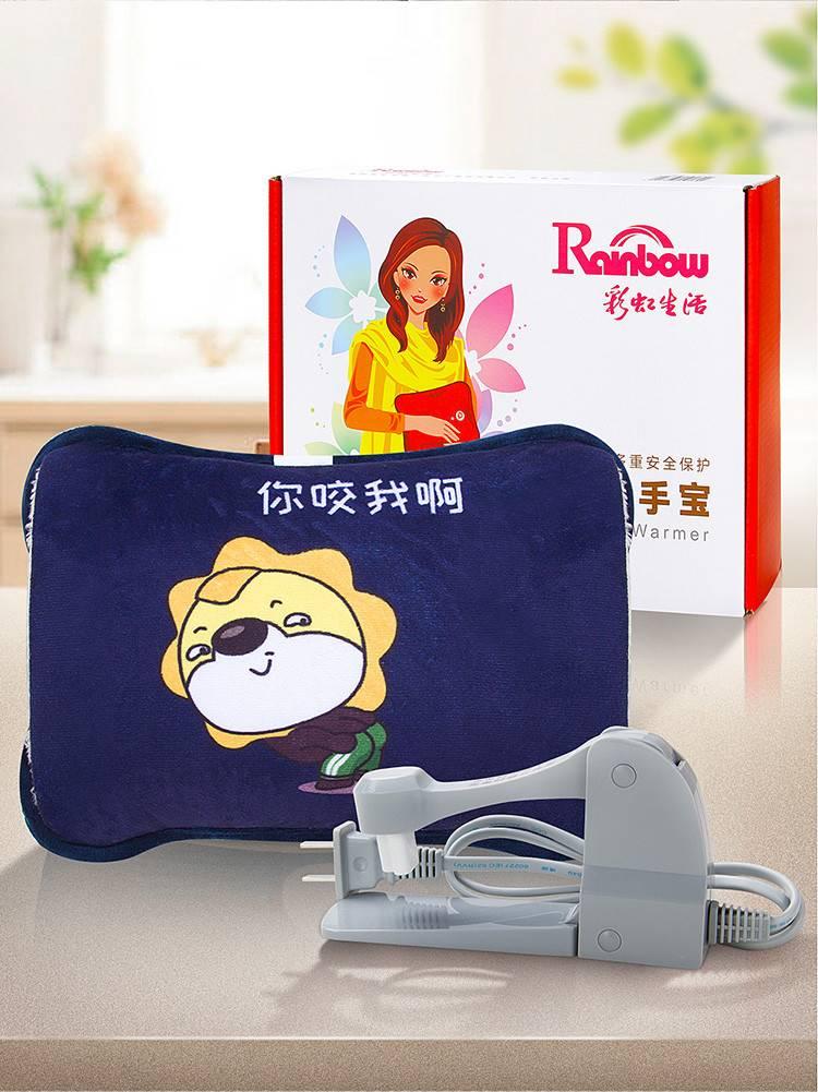 彩虹 rainbow 电热暖手宝 水电隔离暖水袋电热水袋暖宝宝充电安全防爆电暖宝图片