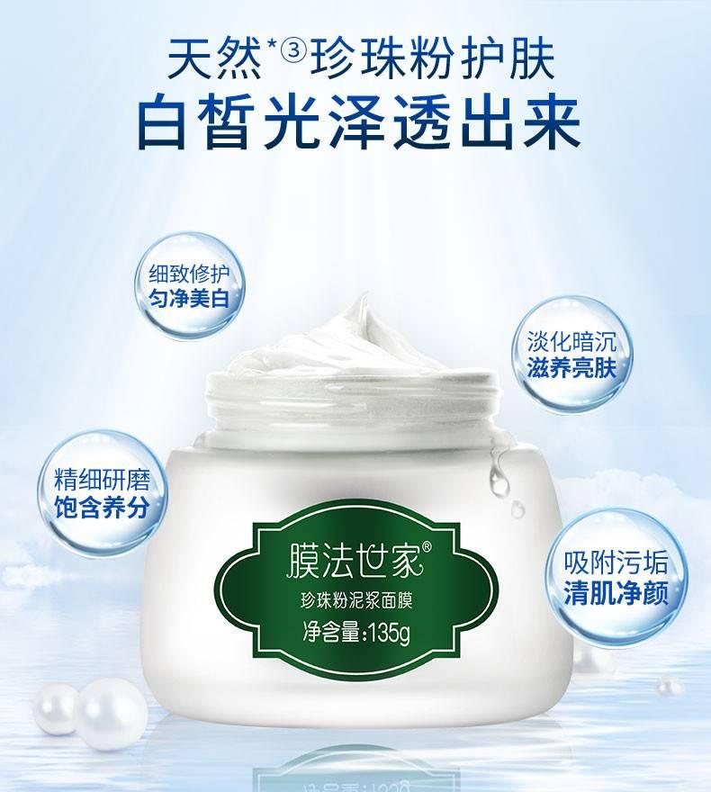 膜法世家 珍珠粉泥膜美白清洁面膜控油135g亮肤正品