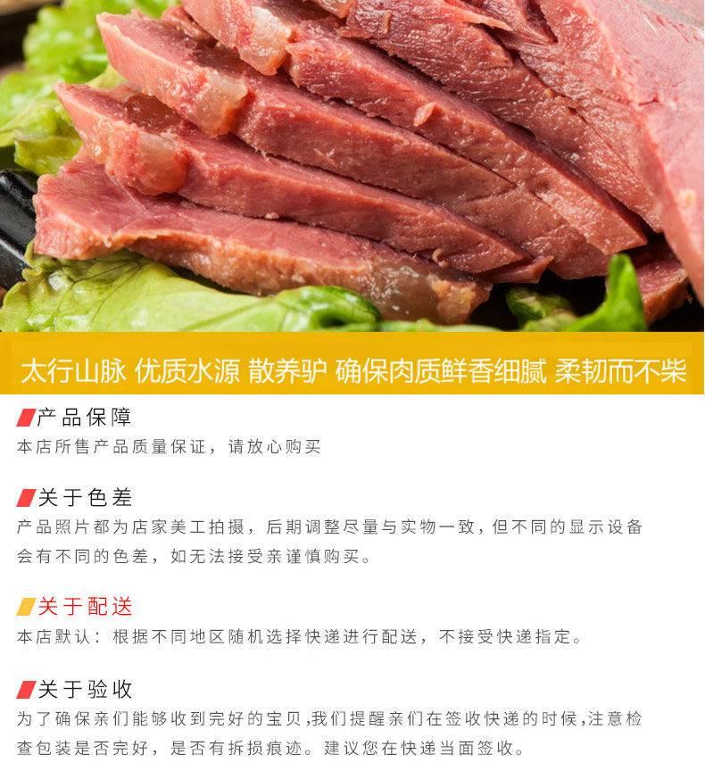 【山西平遥驴肉】卤驴肉200g-1200g无淀粉真空装  五香驴肉下酒菜