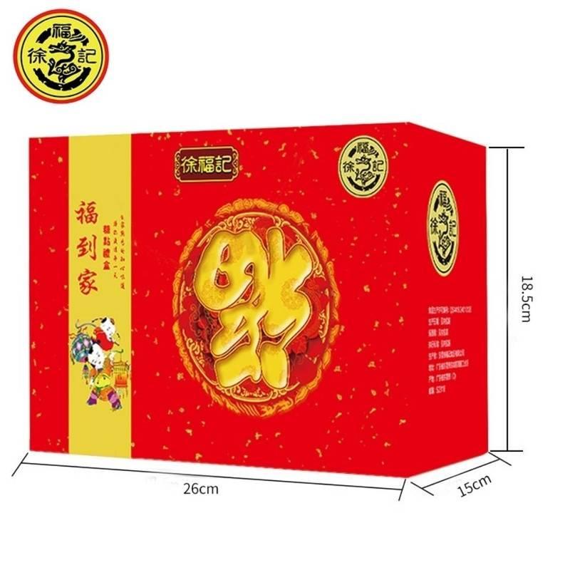 老品牌礼盒 零食批发年年旺酥心糖节庆礼盒零食大礼包 年货礼盒