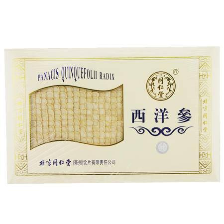 北京同仁堂西洋参片60g 盒