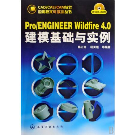 Pro\ENGINEER Wildfire4.0建模基础与