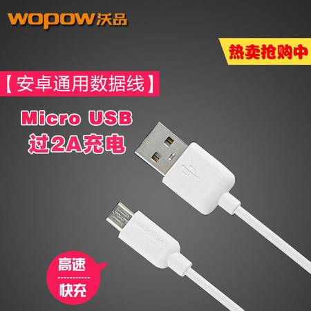 wopow沃品 安卓数据线 LC503 Micro USB接口手机数据线 安卓线