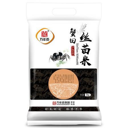 萬年貢 蟹田絲苗米5kg南方長粒大米香軟晚秈米黏米10斤