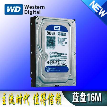 西部数据(WD)蓝盘 500G SATA6Gb/s 7200转16M 台式机硬盘WD5000AAKX