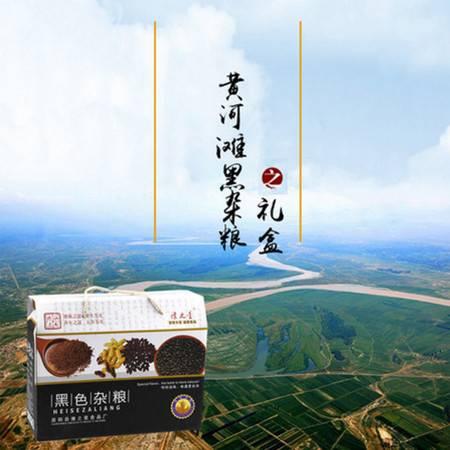 豫之星黄河滩黑色杂粮4kg(黑小米、黑花生、黑香米、黑豆、黑芸豆、黑芝麻、黑麦仁*2)礼盒