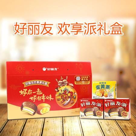 好丽友 欢享派礼盒864g 盒 年货礼盒新年礼盒礼包糕点心小吃零食图片大全 邮乐官方网站