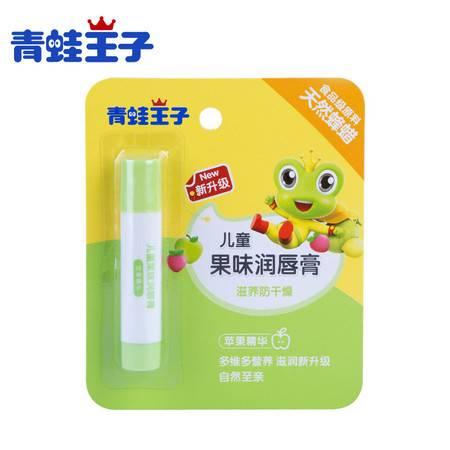 青蛙王子兒童蘋果精華果味潤唇膏3.5g 滋養防干燥保濕寶寶護唇膏