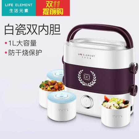 生活元素 陶瓷玻璃电热饭盒双层保温饭盒可插电加热饭盒便携式