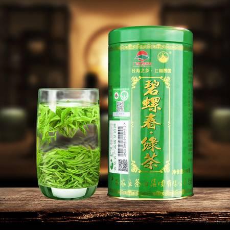 【19年新茶】大明山  碧螺春綠茶 農墾茶葉  質量可追溯  綠茶100g/罐