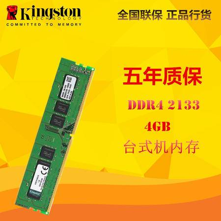 金士顿(Kingston)DDR4 2133 4GB 台式机内存