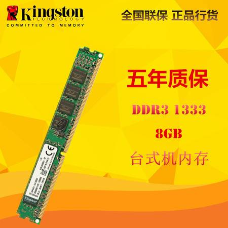 金士顿(Kingston)DDR3 1333 8GB 台式机内存