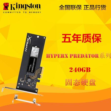 金士顿(Kingston)HyperX Predator系列 240G PCIe 固态硬盘