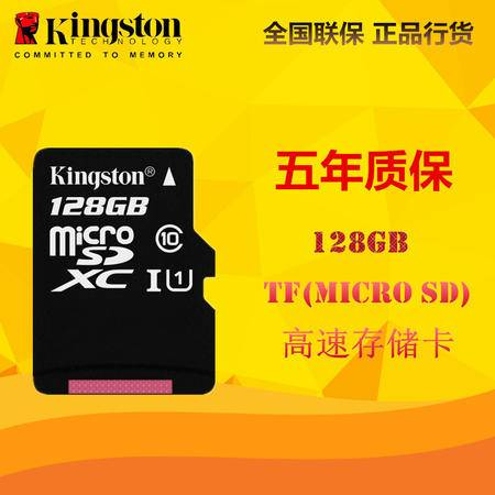 金士顿(Kingston)128GB 80MB/s TF(Micro SD)  高速存储卡