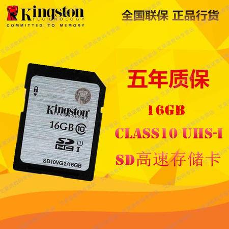 金士顿(Kingston)16GB 80MB/s SD Class10 UHS-I高速存储卡
