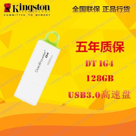 金士顿(Kingston)DT IG4 128GB USB3.0 U盘 绿色