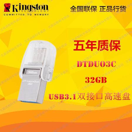 金士顿(Kingston)DTDUO3C 32GB USB3.1 和 Type-C