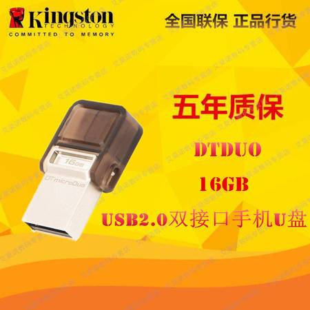 金士顿(Kingston)DTDUO 16GB OTG micro-USB 和 USB双接口手机U盘