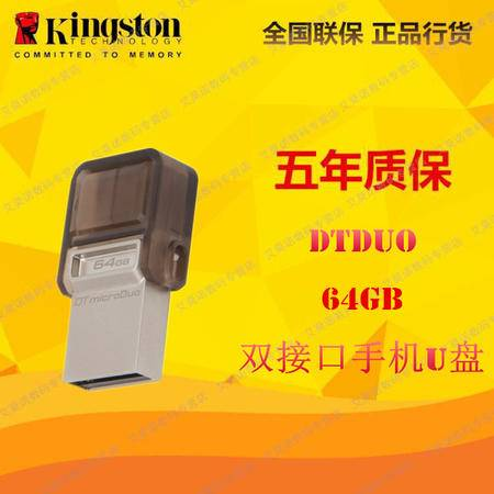 金士顿(Kingston)DTDUO 64GB OTG micro-USB和USB双接口 手机U盘