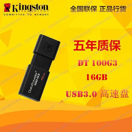 金士顿(Kingston)DT 100G3 16GB USB3.0 U盘 黑色