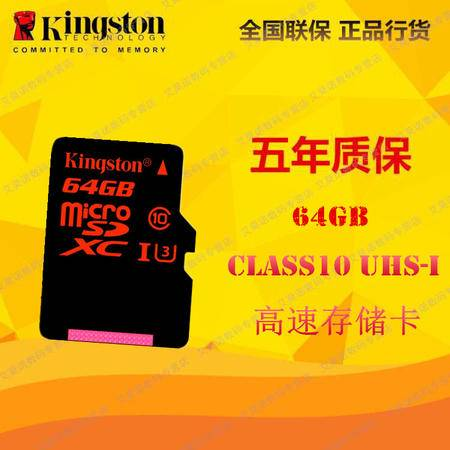 金士顿(Kingston)64GB 90MB/s TF(Micro SD)Class10UHS-I高速
