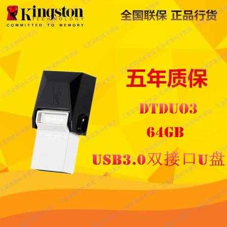 金士顿(Kingston)DTDUO3 64GB OTG USB3.0 micro-USB
