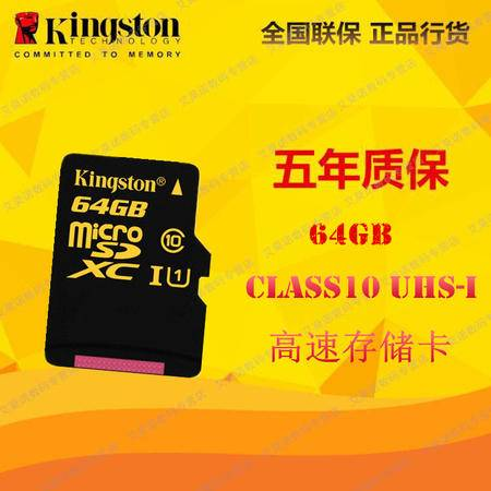 金士顿(Kingston)64GB 90MB/s TF(Micro SD) Class10UHS-I高速