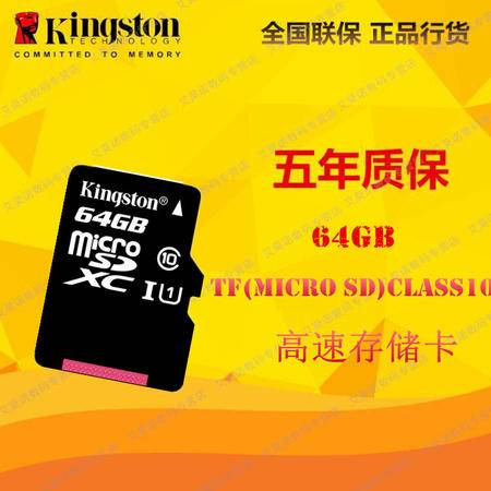 金士顿(Kingston)64GB 90MB/s TF(Micro SD)Class10 存储卡