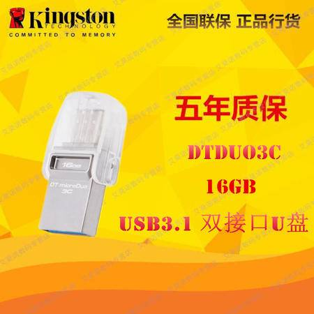 金士顿(Kingston)DTDUO3C 16GB USB3.1 和 Type-C 双接口半透