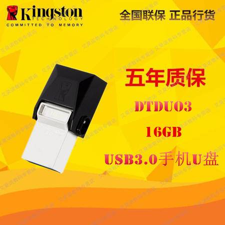 金士顿(Kingston)DTDUO3 16GB OTG USB3.0 手机U盘