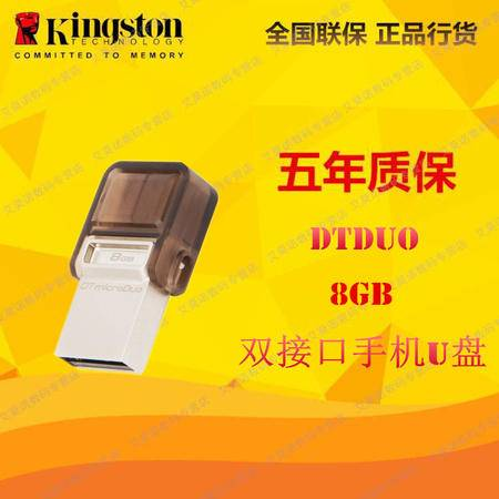 金士顿(Kingston)DTDUO 8GB OTG micro-USB 和 USB双接口手机U盘