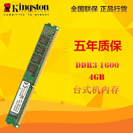 金士顿/KINGSTON DDR3 1600 4GB 台式机内存