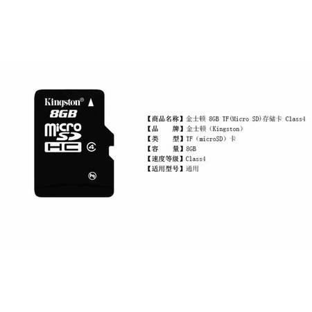 金士顿(Kingston)8GB Class4 TF(Micro SD)存储卡