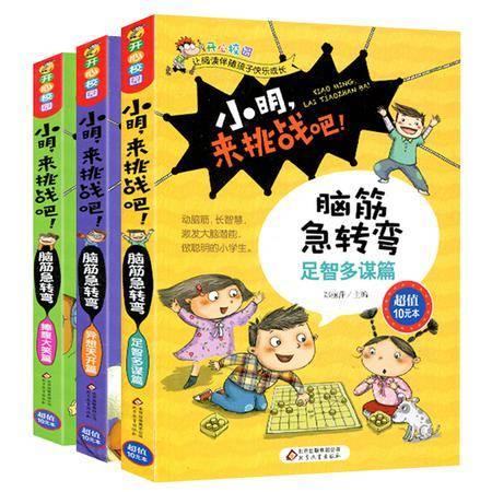 脑筋全套3册正版急转弯大全小学生版6-7-8-9-莲溪小学图片