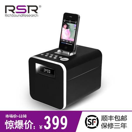 RSR DS411苹果音响底座蓝牙音箱iphone6p/5S/4S闹钟ipad air音响