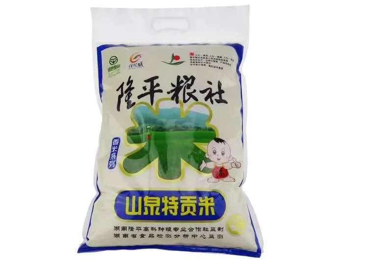 【郴州馆】 (隆平高科)桂东山泉特贡米5kg(限桂阳网点邮掌柜代兑换)自提商品