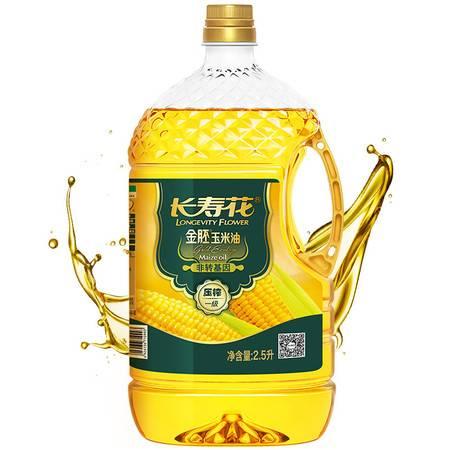長壽花金胚玉米胚芽油 2.5L升非轉基因壓榨一級烘焙食用糧油促銷