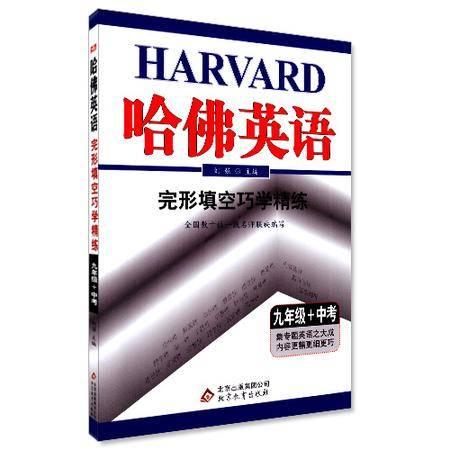 包邮正版英语哈佛年级九初中+中考完形填空初中部十中丰台图片
