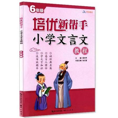 教程培优新年级正版文言文小学六年级/6小学路香港帮手